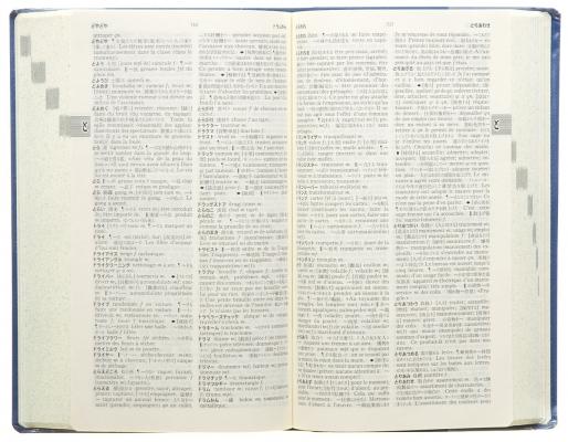 słownik japońsko-francuski