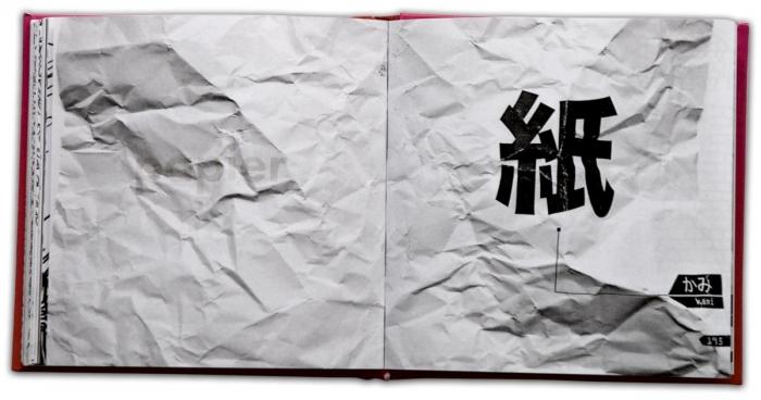 Sto słów | Hyaku go | Aleksandra Machowiak, Daniel Mizieliński